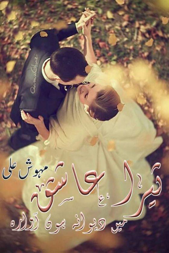 Tera Ashiq Mein Deewana Hoon Awara By Mehwish Ali