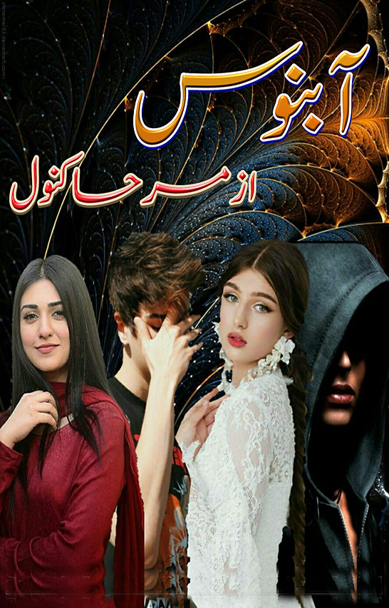 Aabnos is a rude hero based suspense and romantic urdu novel, thriller based novel by Mirha Kanwal.