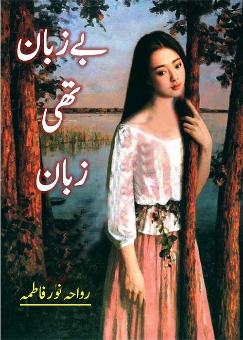 BeZuban Thi Zuban is a romantic, social issues, Special children and women education urdu novel by Rowaha Noor Fatima.