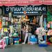 Charn Phanich Hardware Store