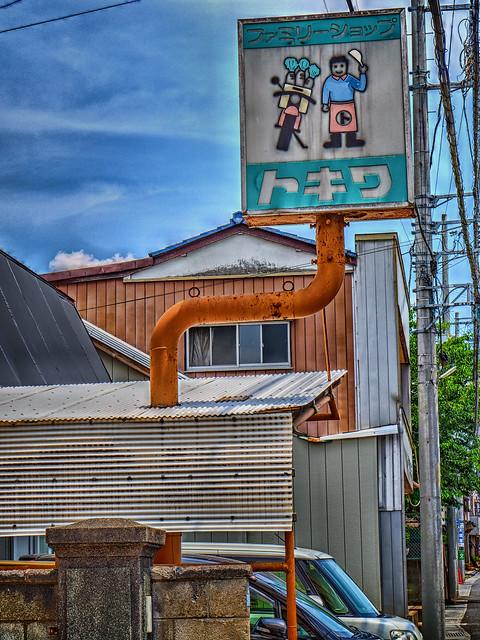 Photo:トキワ By jun560