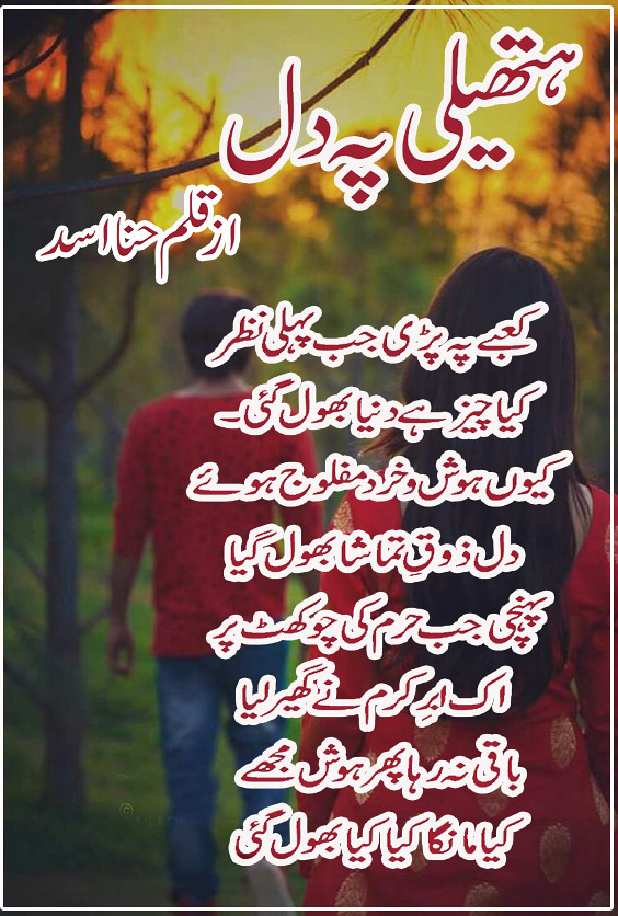 Hatheli Pe Dil Complete novel By Hina Asad,Hatheli Pe Dil is a romantic and family based romantic urdu novel by Hina Asad.