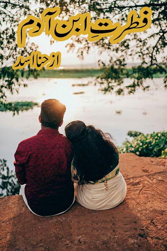 Fitrat E Ibn E Adam Complete novel By Hina Asad,Fitrat E Ibn E Adam is a romantic and family based romantic urdu novel by Hina Asad.