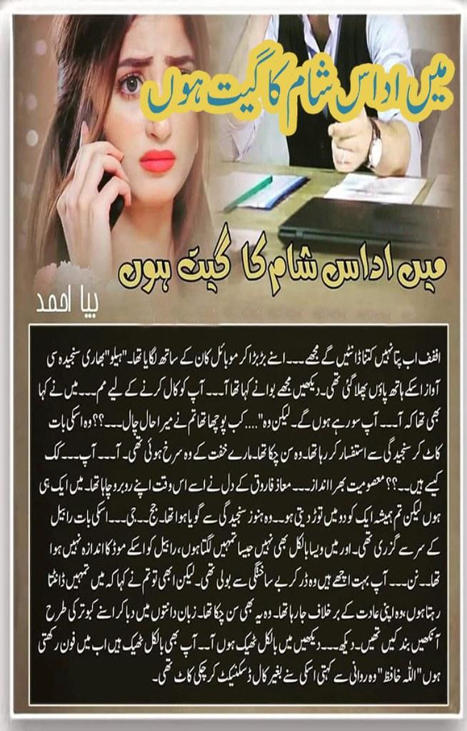 Main Udas Sham Ka Geet Hon is a forced marriage, rude hero romantic and suspense based urdu novel by Biya Ahmed.