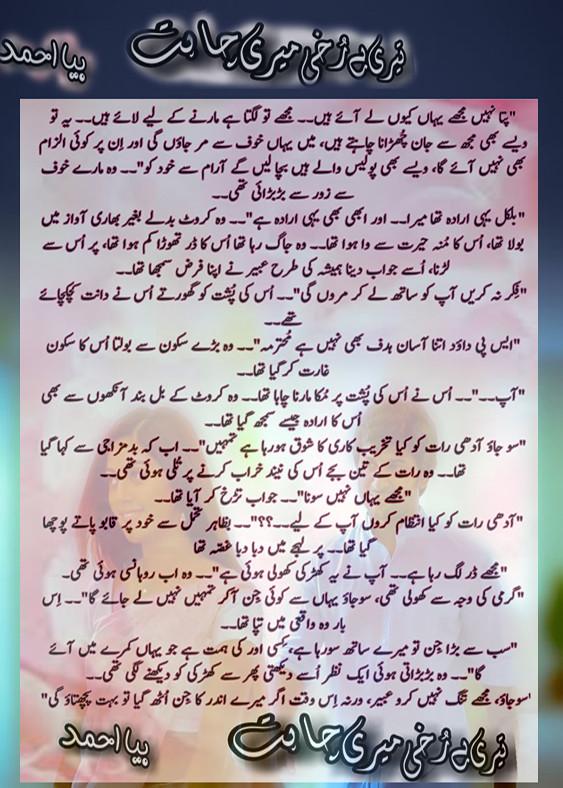Teri Berukhi Meri Chahat is a rude hero, forced marriage, romantic love story and family based urdu novel by Biya Ahmed.
