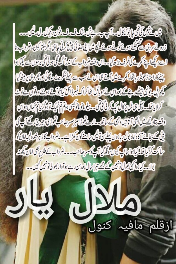 Malal E Yaar is a rude hero, forced marriage, romantic, suspense, Thriller and Revenge based urdu novel by Mafia Kanwal.