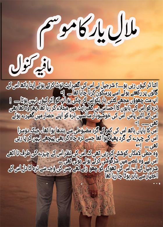 Malal E Yaar Ka Mousam is a romantic, suspense, Love and social based urdu novel by Mafia Kanwal.