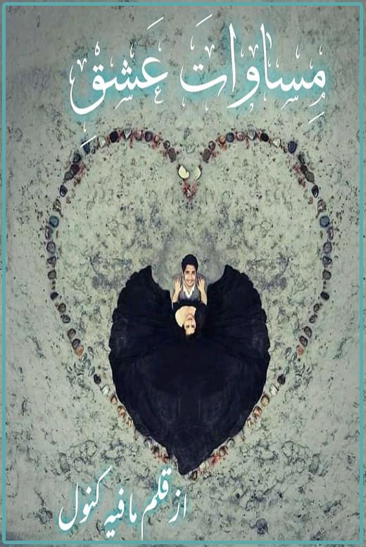 Masawat E Ishq is a romantic, suspense, Love, Career based and social Issue based urdu novel by Mafia Kanwal.