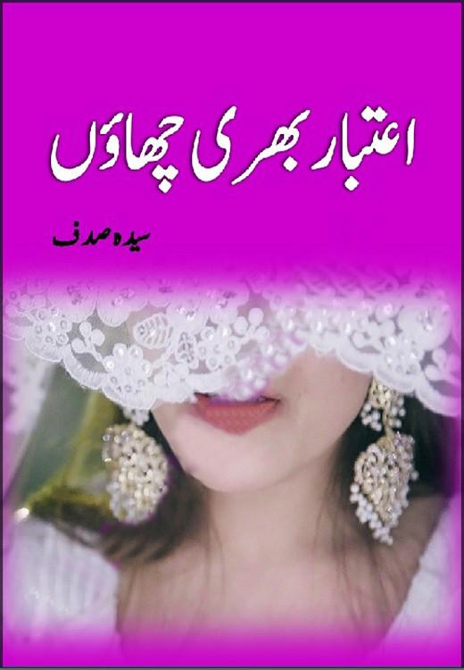 Aitbaar Bhari Chaon is a romantic Urdu novel written by Syeda Sadaf on the social issue of honor killings.