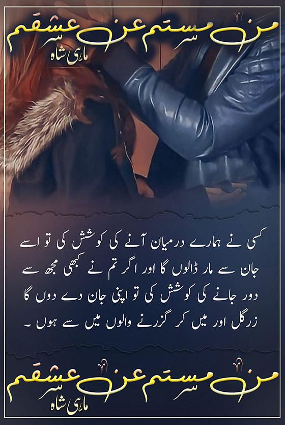 Man Mastam An Ishqam is basically a romantic Urdu novel written by Mahi Shah.