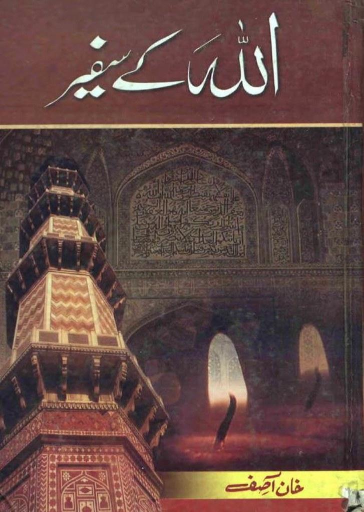 Allah k Safeer By Khan Asif