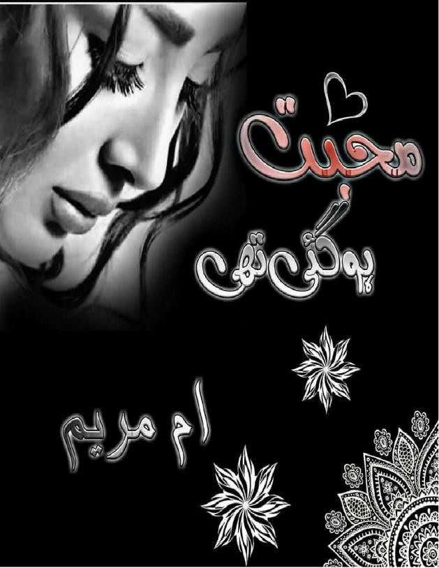 Mohabbat Ho Gai Thi Complete Novel By Umme Maryam,Mohabbat Ho Gai Thi is a romantic, social issue, love couple and family based by Umme Maryam.