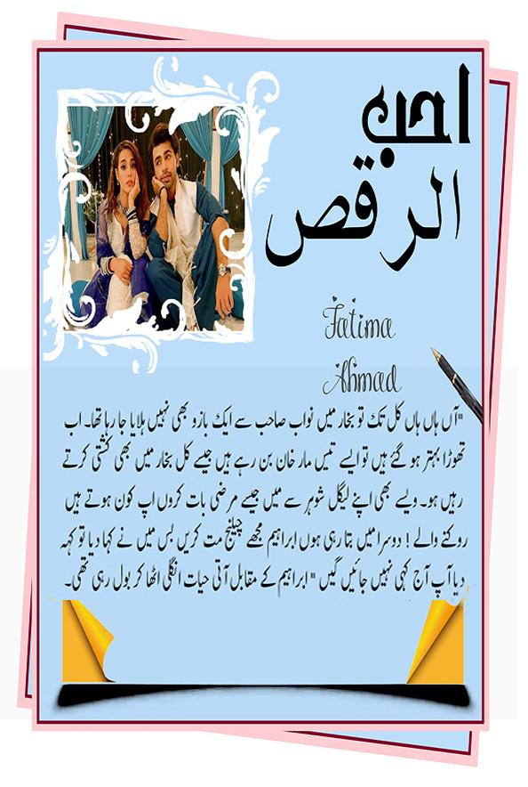 Ahub Al Raqs is a romantic, Love Marriage, love couple and family based rude hero urdu novel by Fatima Ahmad.