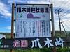 Photo:IMG_0855.jpg By tokyoescalator