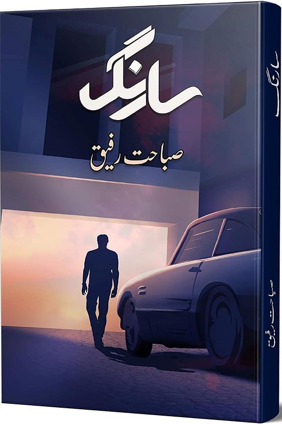 Sarang is a Social, Romantic and emotional best urdu novel, Rude hero based Novels, Crime, Thriller based urdu novel by Sabahat Rafique.