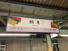 Photo:桐生駅 By cyberwonk