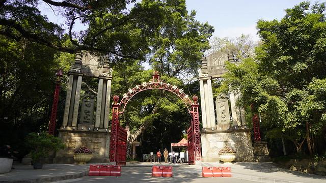黃花崗公園 Huanghuagan Park