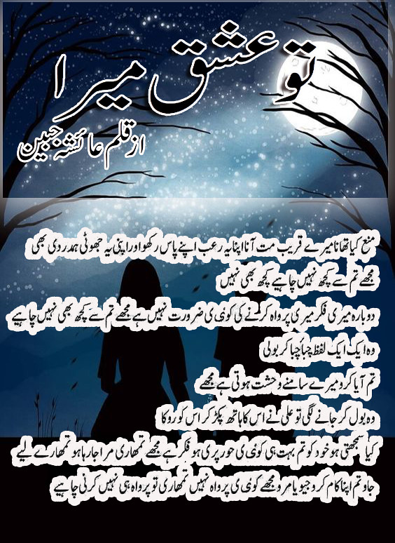 Tu Ishq Mera is a Social, Romantic and rude hero based best urdu novel, Rude hero cousin based Novel by Ayesha Jabeen.