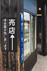 Photo:2021-07-25,下今市駅,栃木県日光市 By rapidliner