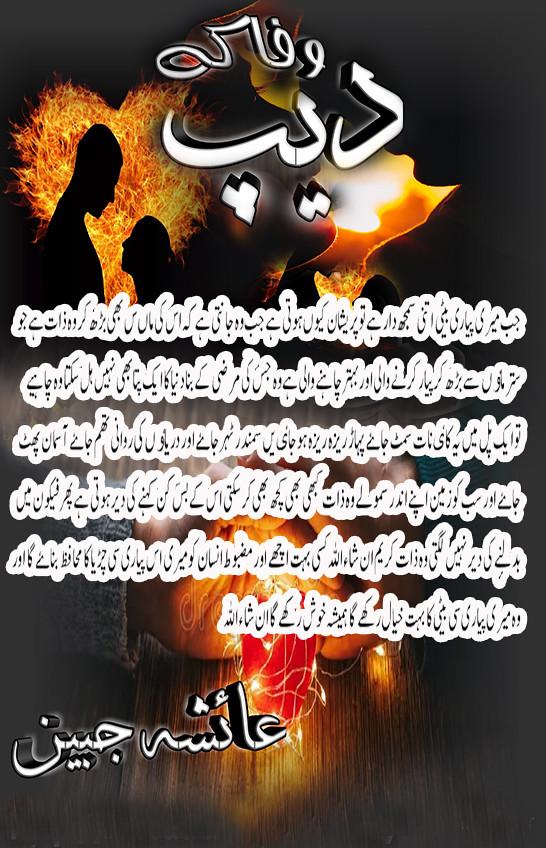 Wafa Kay Deep is a Social, Romantic and Army based best urdu novel, Rude hero based Novel by Ayesha Jabeen.