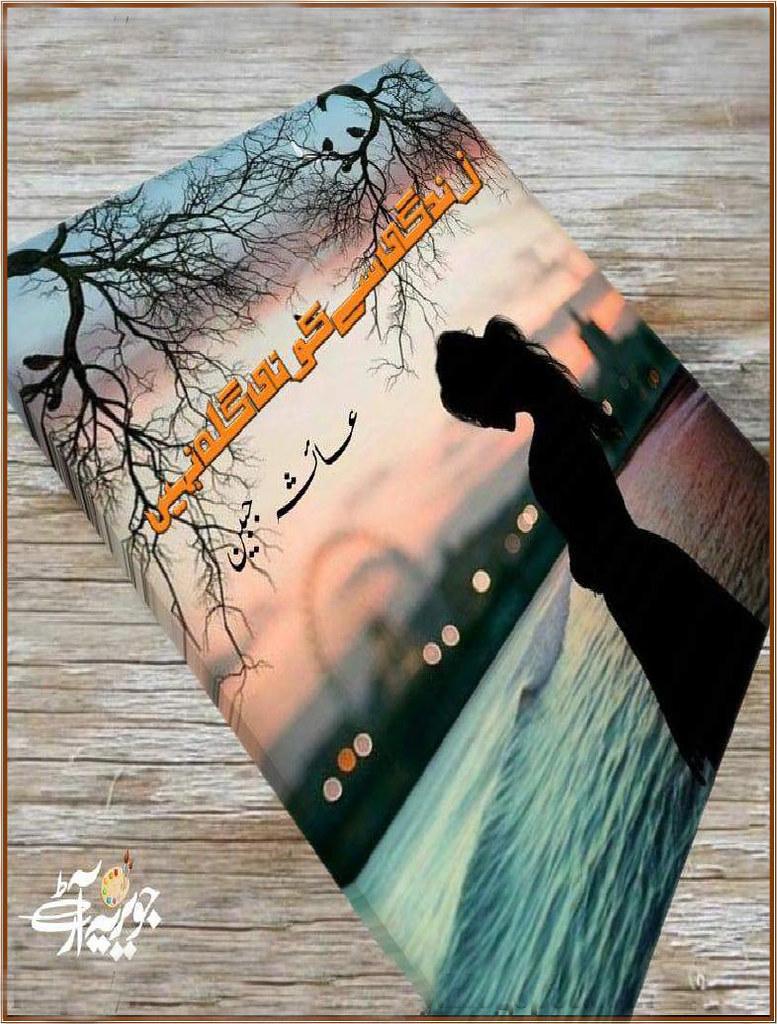 Zindagi Tujh Se Koi Gila Nahi is a Social, Harassment based best urdu novel, Women Rights based Novel by Ayesha Jabeen.