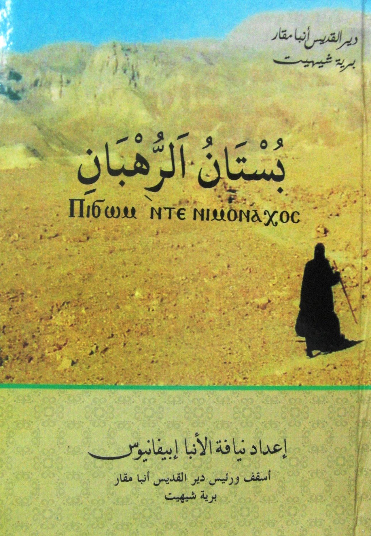قراءة في كتاب بستان الرهبان لنيافة الأنبا إبيفانيوس – الدكتور إبراهيم ساويري 1