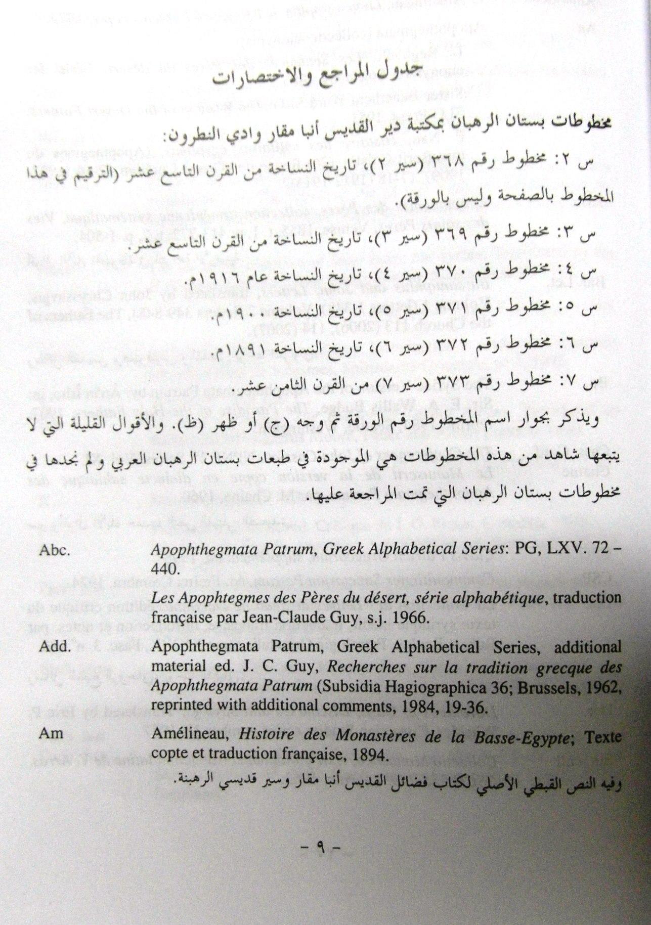 قراءة في كتاب بستان الرهبان لنيافة الأنبا إبيفانيوس – الدكتور إبراهيم ساويري 3