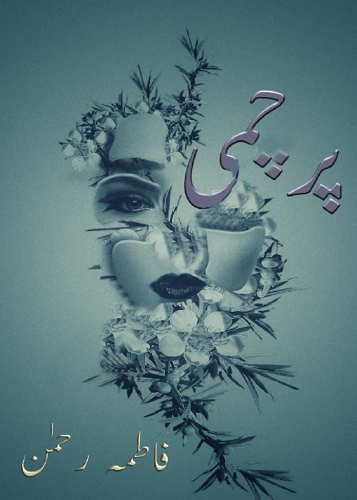 Parchami is a Force Marriage, Kidnapping, Love Marriage, Love Story, Romantic Urdu Novels, Social Issues, Women rights based Novel by Fatima Rehman.