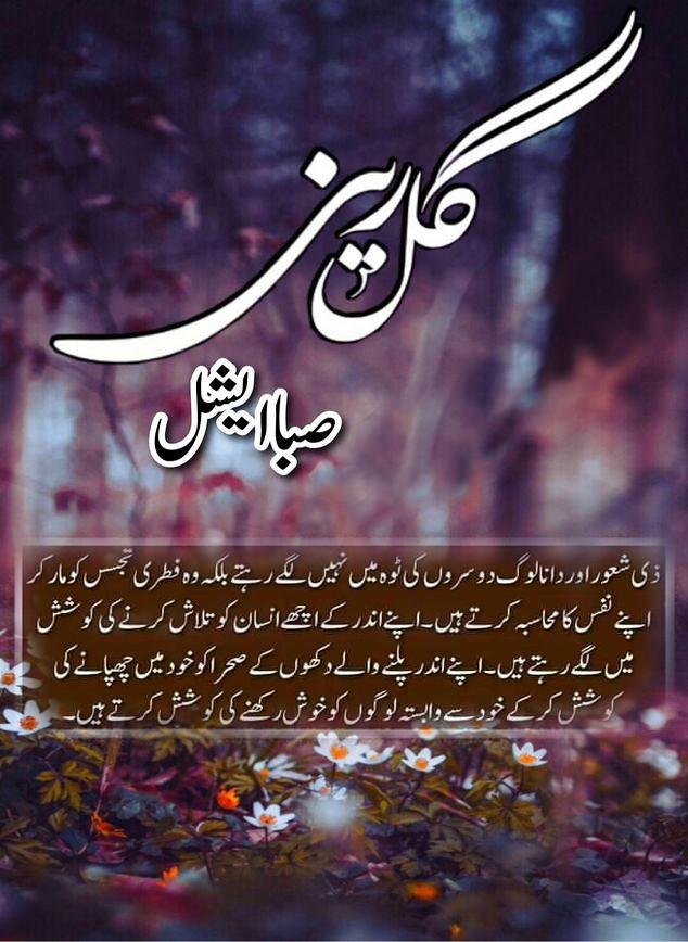 Gul Raiz is a Social, Good and Bad, Social Issues, Women rights Best Urdu Novel by Saba Eshal.