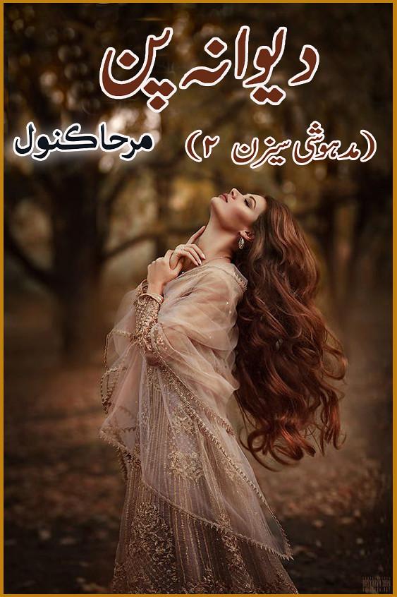 Deewanapan Madhoshi Season 2 is a Romantic best urdu novel, Love story, Romantic couple based, thriller and suspense Best Urdu Novel by Mirha Kanwal.