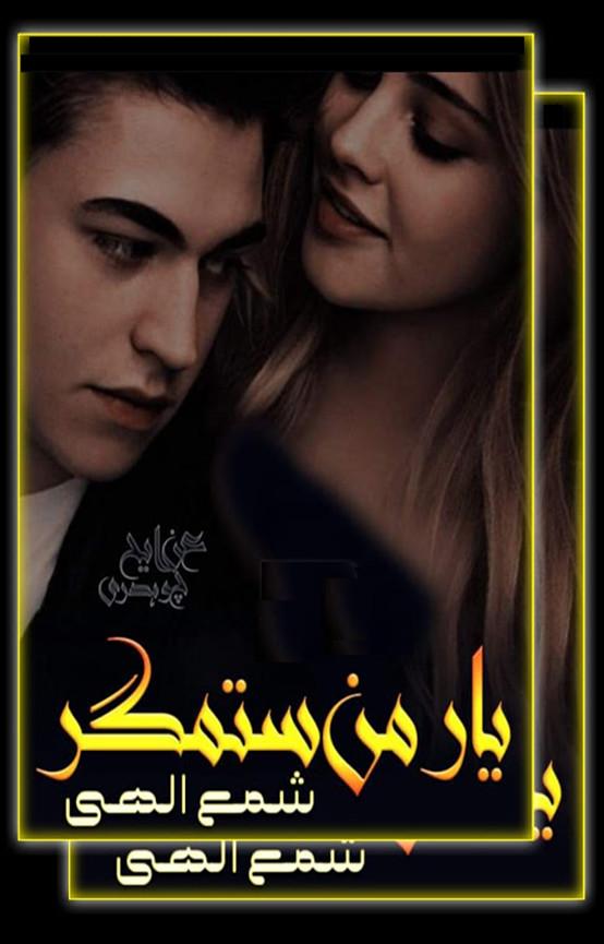 Yaar E Man Sitamgar is a Romantic and Social best urdu novel, Love story, Romantic couple based Best Urdu Novel by Shama Ilahi.