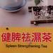 Spleen Strengthening Tea