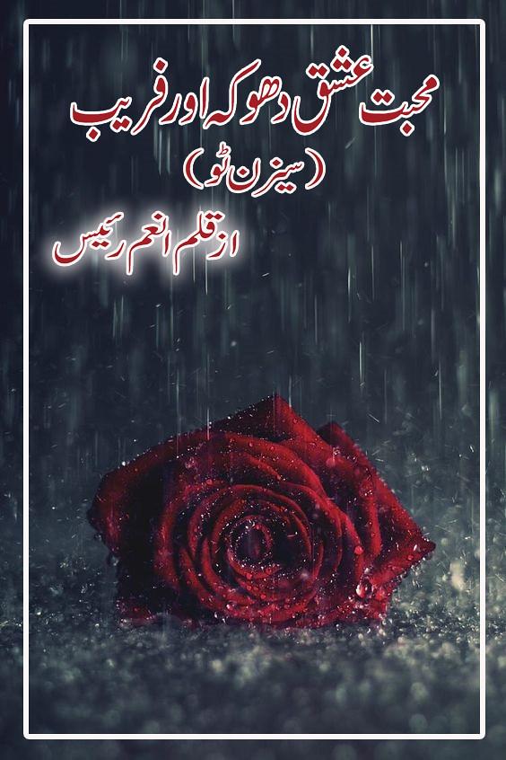 Mohabbat Ishq Dhoka Aur Faraib Season 2 is a Romantic best urdu novel, Rude hero Cousin Based story, Police based, thriller and Action Based Best Urdu Novel by Anum Rais.