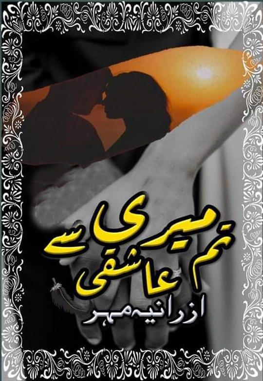 Meri Ashiqui Tum Se is a Romantic, Rude hero Cousin Based story, social and suspense Based Best Urdu Novel by Rania Mehar.
