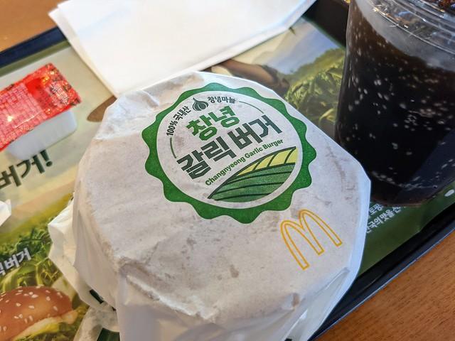 맥도날드 창녕 갈릭 버거 McDonald's Changnyeong Garlic Burger