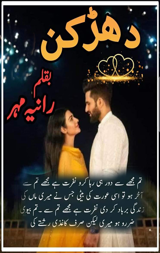 Dharkan is a Romantic, Rude hero Cousin Based story, Action, Crime, Thriller and Army Based Best Urdu Novel by Rania Mehar.