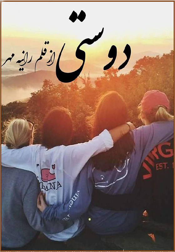 Dosti is a Friendship, Social, Funny, Woman Education and Family Based Best Urdu Novel by Rania Mehar.
