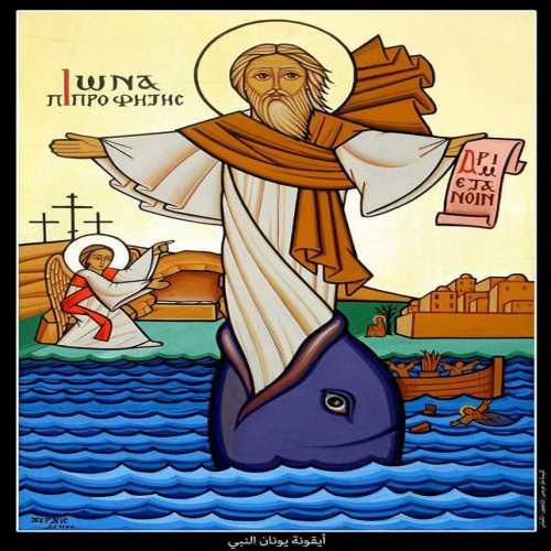 شفرة يونان - القس مارتيروس جمال 3