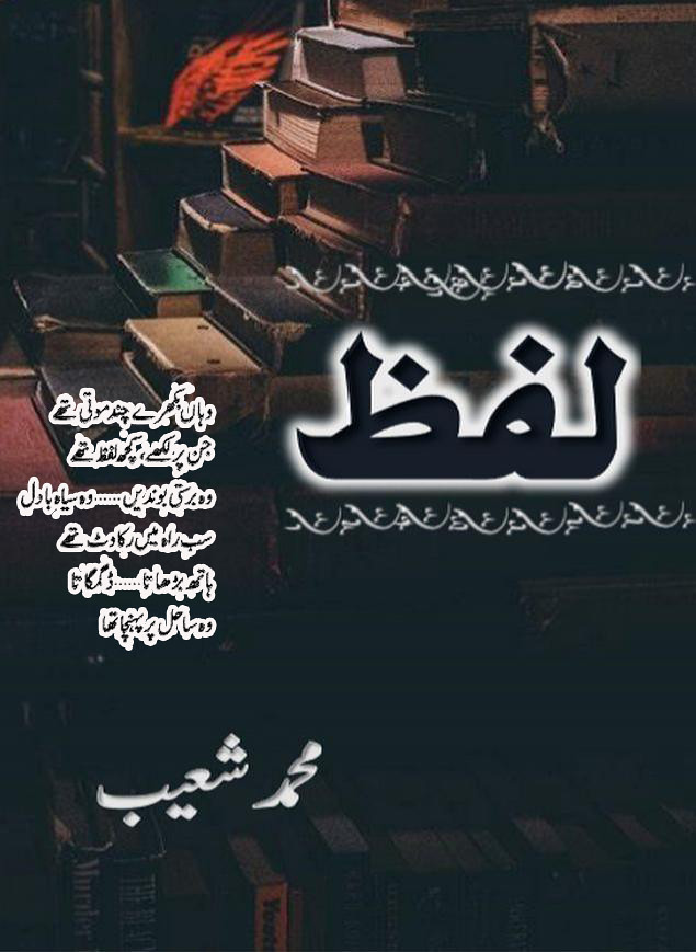 Lafz Complete Novel By Muhammad Shoaib,Lafz is a Romantic Mystery Social Murder and Ploice Based urdu novel, Action and Rude Hero Based Best Urdu Novel by Muhammad Shoaib.