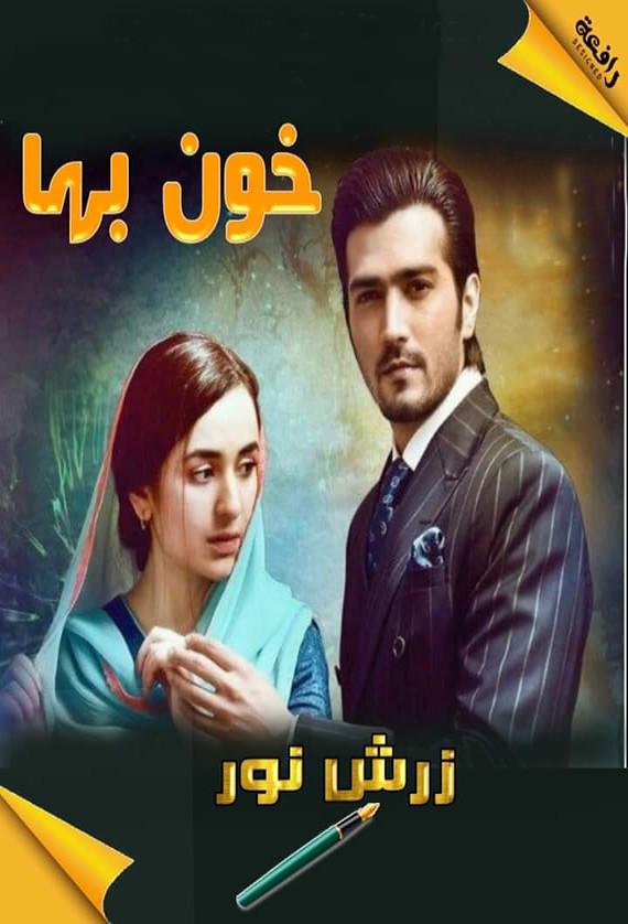 Khoon Baha is a Wadera Based and rude hero cousin Based urdu novel, Rude hero, Wani and Women Rights Based Best Urdu Novel by Zarish Noor.
