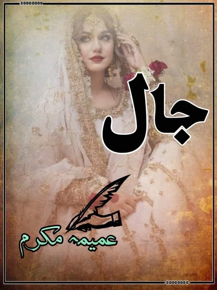 Jaal is a Rude hero Based Romantic and rude hero cousin Based urdu novel, Thriller and Suspense Based Best Urdu Novel by Umaima Mukarram.