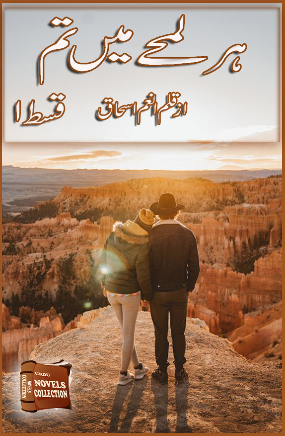 Her Lamhy Mai Tum is a Social, Romantic and Woman Rights Based novel, Suspense and Family Based Best Urdu Novel by Anam Ishaq.