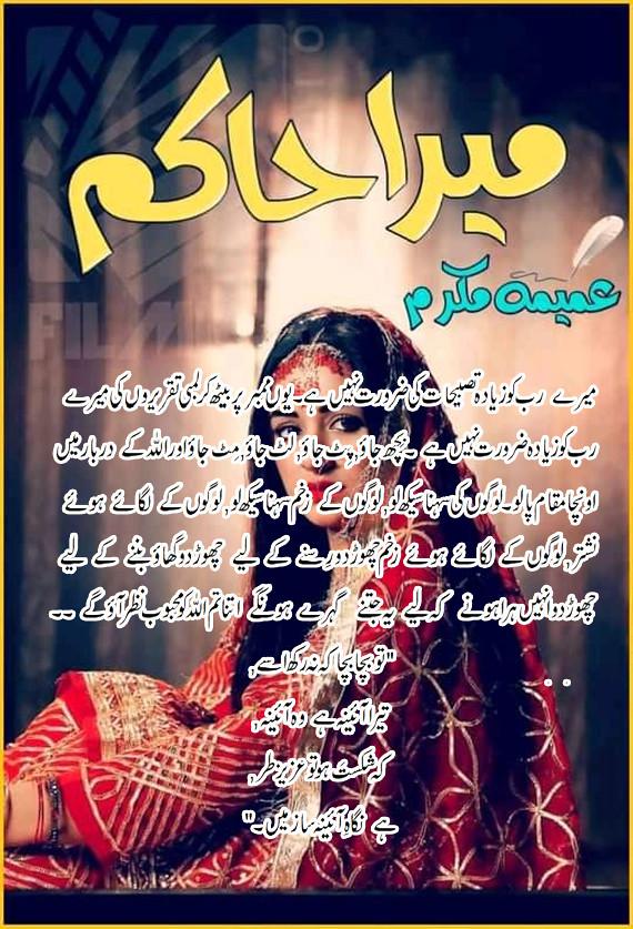Mery Hakim is a Romantic, Rude hero cousin based urdu novel and Rude hero, Women Rights Based novel, Suspense Based Best Urdu Novel by Umaima Mukarram.
