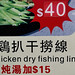 Chicken Dry Fishing Line