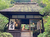 Photo:高尾山(の麓) と うかい鳥山 By cyberwonk