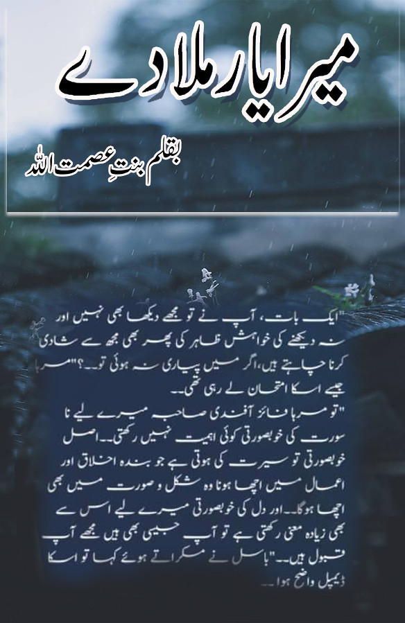 Mera Yaar Mila Dy By Bint E Asmat Ullah