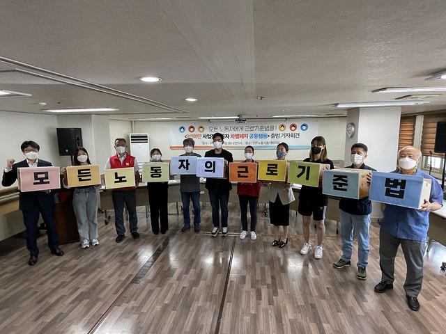 [기자회견] 5인미만 차별폐지 공동행동 출범