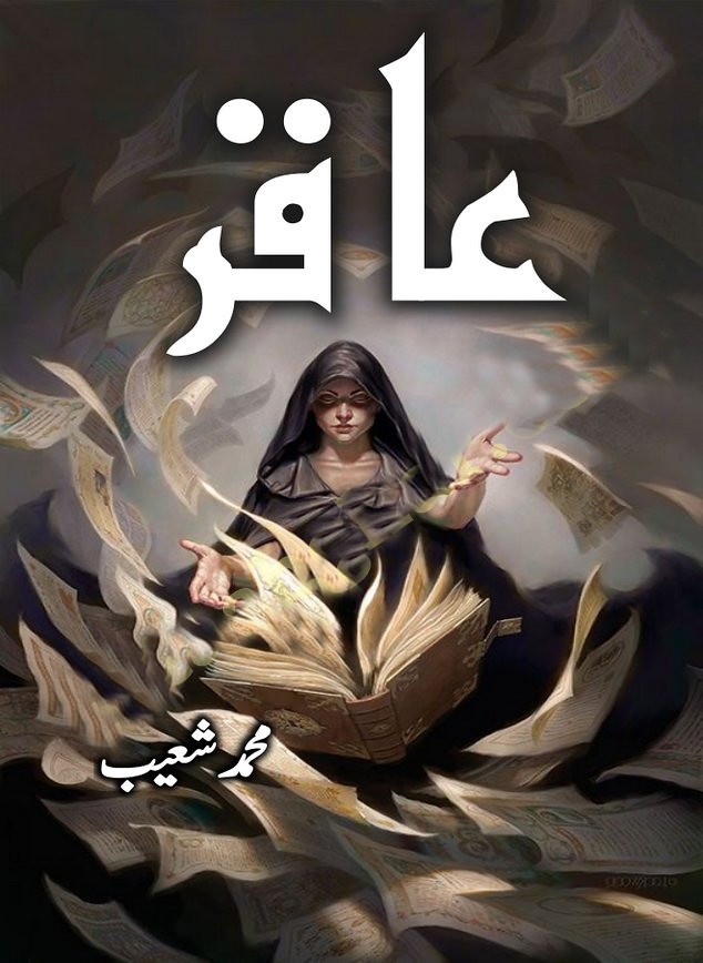 Aaqir Complete Novel By Muhammad Shoaib,Aaqir is a Romantic social and rude hero based urdu novel, Aaqir is a suspense, thriller and action based Best Urdu Novel by Muhammad Shoaib.