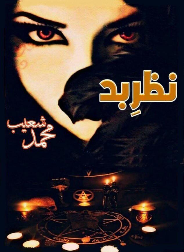 Nazr e Bad Complete Novel By Muhammad Shoaib,Nazr e Bad is a Romantic and Pur Israr Urdu Novels, rude hero and Suspense based urdu novel by Muhammad Shoaib.