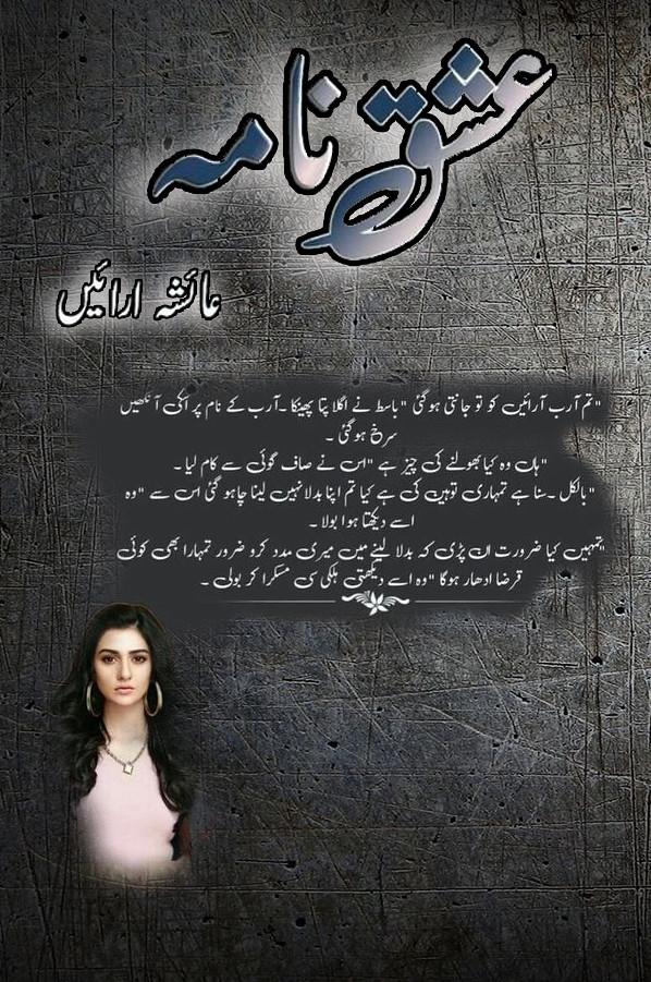 Ishq Nama By Ayesha Arain
